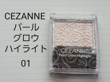 パールグロウハイライト/CEZANNE/ベースメイクを使ったクチコミ(2枚目)