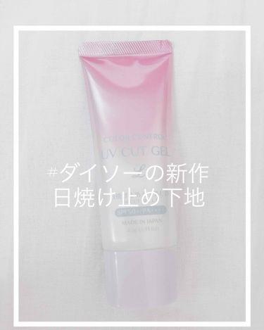 COLOR CONTROL 日焼け止めジェルL D/DAISO/化粧下地を使ったクチコミ(1枚目)