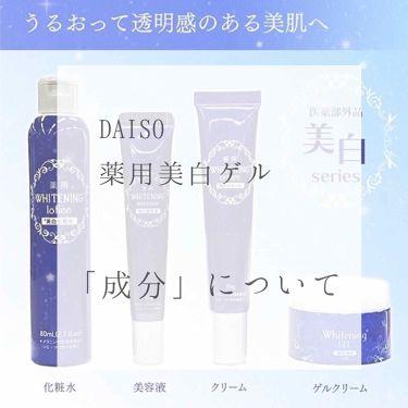 薬用美白 オールインワンジェル/DAISO/その他スキンケアを使ったクチコミ(1枚目)