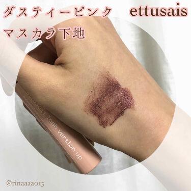 アイエディション (マスカラベース)/ettusais/マスカラ下地・トップコートを使ったクチコミ(3枚目)