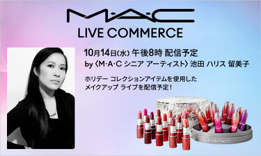 M・A・C公式アカウント on LIPS 「【meeco×M・A・C】10月14日20:00~メイクアップ..」(1枚目)
