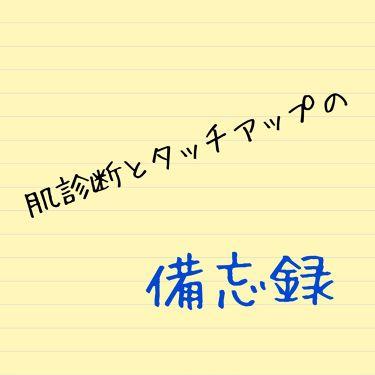 泪葉 on LIPS 「【ながーい備忘録】昨日は資生堂さんで肌診断ファンデーションが気..」(1枚目)