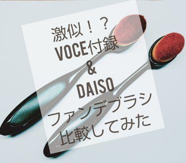 春姫ファンデーションブラシ(オーバル型)/DAISO/メイクブラシを使ったクチコミ(1枚目)