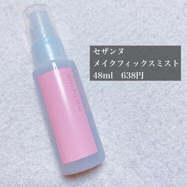 皮脂テカリ防止下地/CEZANNE/化粧下地を使ったクチコミ(6枚目)