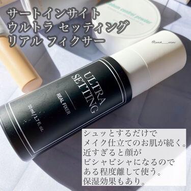 ウルトラ セッティング リアル フィクサー/saat insight/ミスト状化粧水を使ったクチコミ(7枚目)