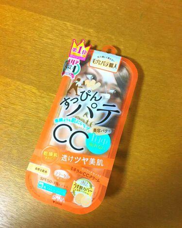 ミネラルCCクリーム/毛穴パテ職人/CCクリームを使ったクチコミ(1枚目)