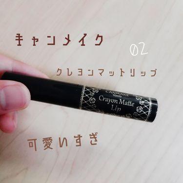 kotoriさんの「キャンメイククレヨンマットリップ<リップライナー>」を含むクチコミ