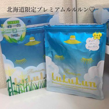 🌺ちゃんまゆ🌺さんの「ルルルン北海道のプレミアムルルルン(とうきびの香り)<シートマスク・パック>」を含むクチコミ
