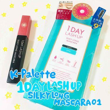 1DAY LASH UP シルキーロングマスカラ/K-Palette/マスカラを使ったクチコミ(1枚目)