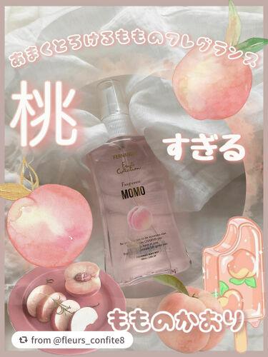 フレグランスボディミスト(モモ)/フェルナンダ/香水(レディース)を使ったクチコミ(1枚目)