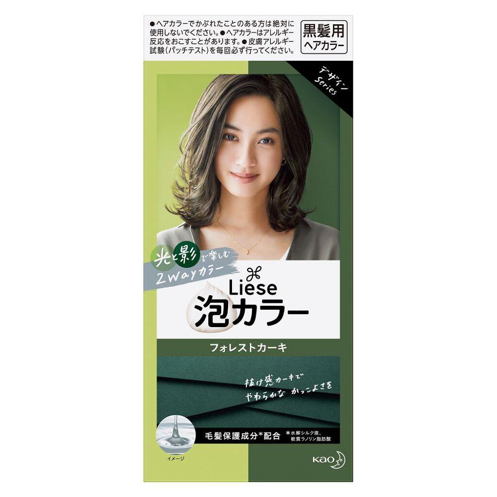 【#お部屋からヘアカラー】花王リーゼ泡カラーの新色をプレゼント(3枚目)