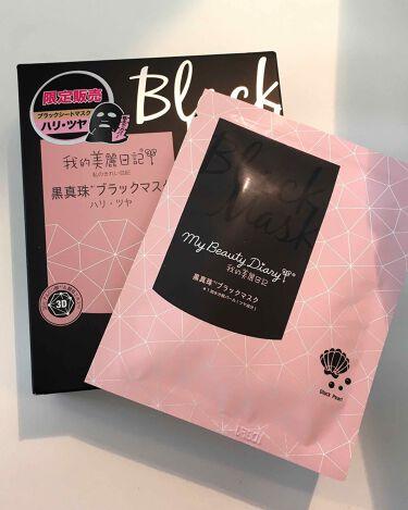 我的美麗日記(私のきれい日記) ブラックマスク / 我的美麗日記