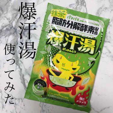 爆汗湯 抹茶の香り/爆汗湯/入浴剤を使ったクチコミ(1枚目)