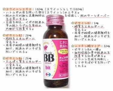 チョコラBBドリンクビット (医薬品)/チョコラBB/ドリンクを使ったクチコミ(2枚目)
