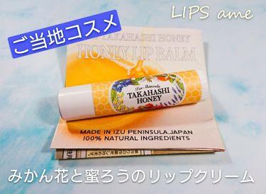 高橋養蜂のリップクリーム/その他/リップケア・リップクリームを使ったクチコミ(1枚目)