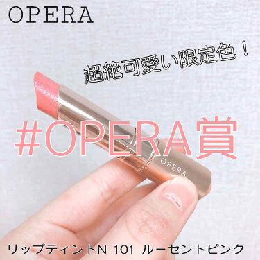 リップティント N/OPERA/口紅を使ったクチコミ(1枚目)