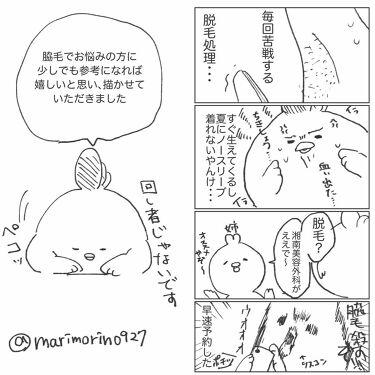 湘南美容外科/その他を使ったクチコミ(2枚目)