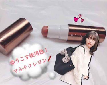 マルチクレヨン/RMK/ジェル・クリームアイシャドウを使ったクチコミ(1枚目)