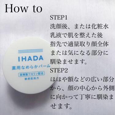 薬用バーム/IHADA/フェイスバームを使ったクチコミ(3枚目)