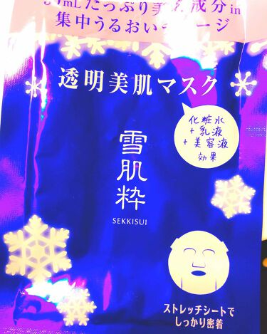 透明美肌マスク N/雪肌粋/シートマスク・パックを使ったクチコミ(1枚目)