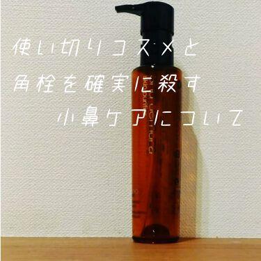 suikaさんの「shu uemuraアルティム8∞ スブリム ビューティ クレンジング オイル<オイルクレンジング>」を含むクチコミ