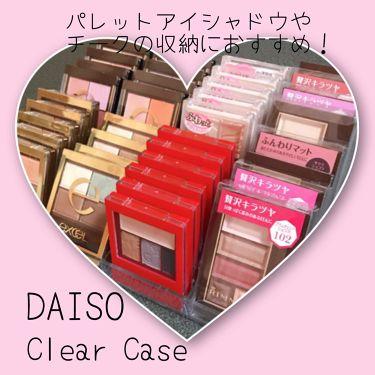 PS クリアケース 8分割/DAISO/その他を使ったクチコミ(1枚目)