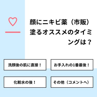 Hika1* on LIPS 「【質問】顔にニキビ薬(市販)塗るオススメのタイミングは?【回答..」(1枚目)