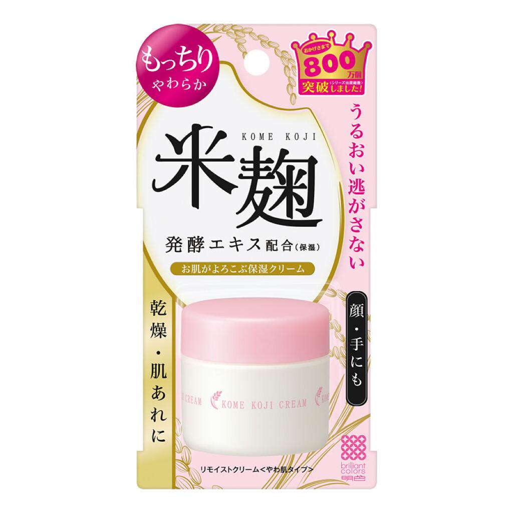リモイストクリーム<やわ肌タイプ> 明色化粧品