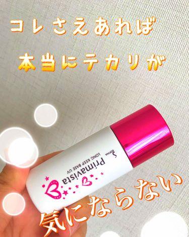 皮脂くずれ防止 化粧下地/ソフィーナ プリマヴィスタ/化粧下地を使ったクチコミ(1枚目)