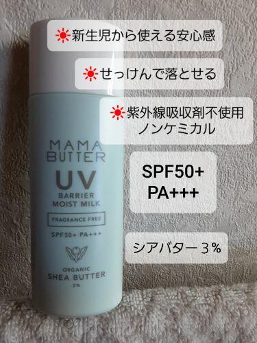 UVバリア モイストミルク/ママバター/日焼け止め(顔用)を使ったクチコミ(1枚目)