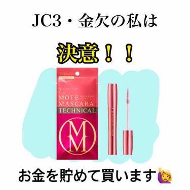 モテマスカラ TECHNICAL 1/UZU BY FLOWFUSHI/マスカラ下地・トップコートを使ったクチコミ(3枚目)