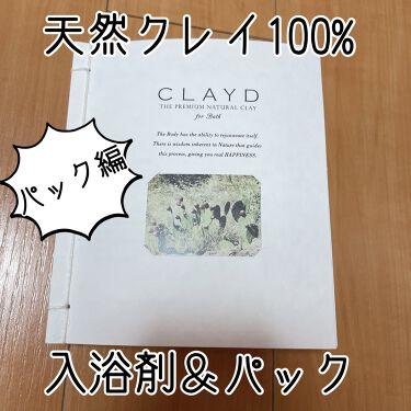 CLAYD for Bath/CLAYD JAPAN/入浴剤を使ったクチコミ(1枚目)