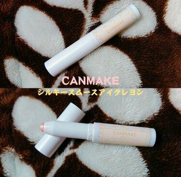 シルキースムースアイクレヨン/CANMAKE/リキッドアイシャドウを使ったクチコミ(1枚目)