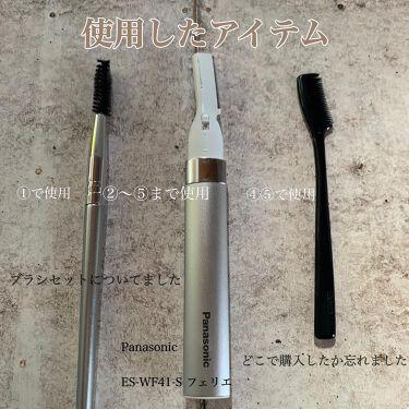 フェリエ フェイス用 ES-WF41/Panasonic/シェーバーを使ったクチコミ(2枚目)