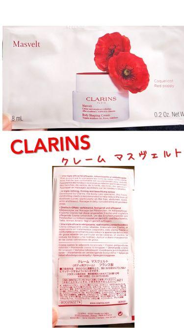 クレーム マスヴェルト/CLARINS/ボディマッサージを使ったクチコミ(1枚目)