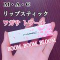 Yaccoのクチコミ「M・A・C リップスティック(bo...」
