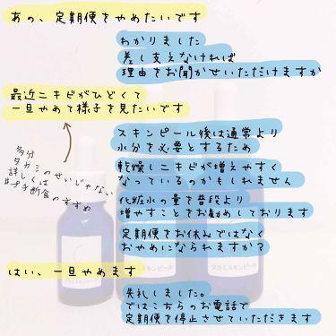 タカミスキンピール/タカミ/ゴマージュ・ピーリングを使ったクチコミ(2枚目)