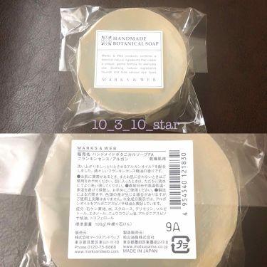 ハンドメイドボタニカルソープ レモングラス/ガーデニア/MARKS&WEB/ボディ石鹸を使ったクチコミ(3枚目)