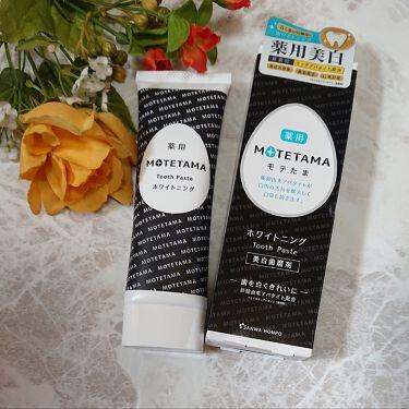 薬用歯磨き粉ペースト/MOTETAMA(モテたま)/歯磨き粉を使ったクチコミ(3枚目)