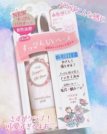 クラブ すっぴんUVカラーベース(ピンク・イエロー)/クラブ/化粧下地を使ったクチコミ(3枚目)
