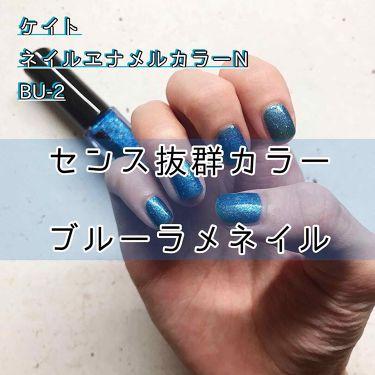 ネイルエナメルカラー/KATE/マニキュアを使ったクチコミ(1枚目)