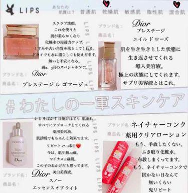 プレステージ ユイル ド ローズ/Dior/美容液を使ったクチコミ(1枚目)