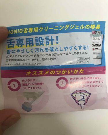 NONIO 舌専用クリーニングジェル/NONIO/その他オーラルケアを使ったクチコミ(3枚目)