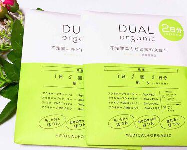 DUAL ORGANIC トライアルセット/リベルタ/その他スキンケアを使ったクチコミ(1枚目)