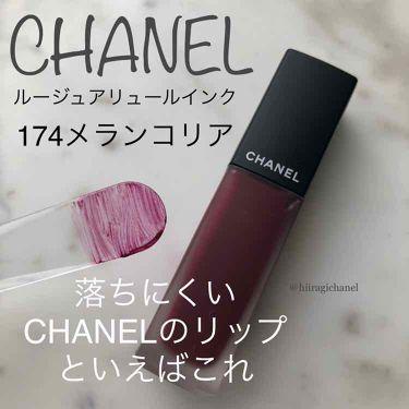 ルージュ アリュール インク/CHANEL/口紅を使ったクチコミ(1枚目)