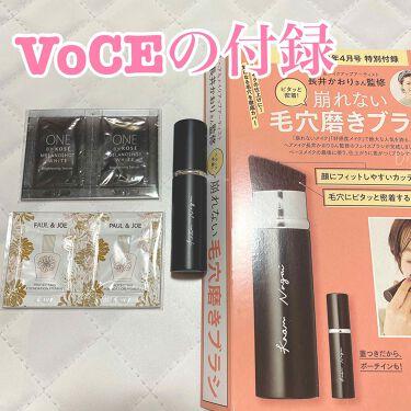 VOCE 2020年4月号/VoCE (ヴォーチェ)/雑誌を使ったクチコミ(1枚目)