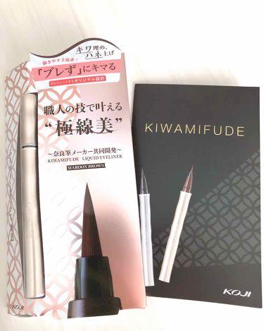 キワミフデ リキッドアイライナー/KIWAMIFUDE/リキッドアイライナーを使ったクチコミ(1枚目)