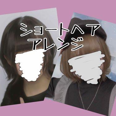 ʚ aya ɞ     on LIPS 「ショートボブぐらいのヘアアレンジです💞髪の毛長くないと巻いたり..」(1枚目)