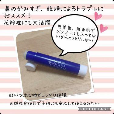 モレナビカナース/ゼリア新薬工業/その他スキンケアを使ったクチコミ(1枚目)