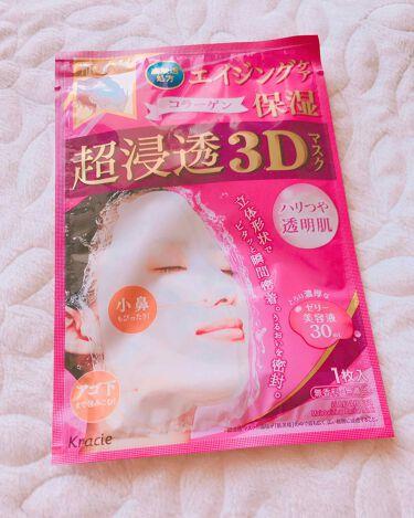 肌美精 超浸透3Dマスク(エイジング保湿)